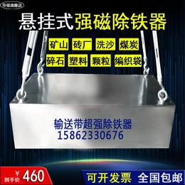 Strong magnetic iron remover Conveyor belt Rectangular large magnet Super strong magnet RCYB hanging permanent magnet iron suction device
