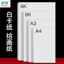 White paper A4 four open 8 open childrens drawing paper 4K8K student drawing paper a3 paper double-sided printing A4 paper 180g200g white paper jam manual diy card paper plus thick hard paper 300g