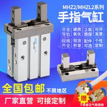 Small robot parallel gripper pneumatic finger cylinder MHZ2-10D16D20D32D40D HFZ MHZL2