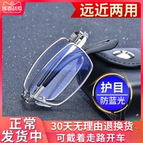 Reading glasses male distance dual-use high-definition ultra-light folding portable automatic adjustment degree elderly old glasses female