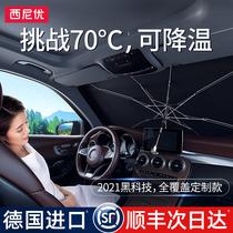 Car sunshade Parking sunscreen heat insulation artifact Sunshade front shield umbrella car automatic retractable glass cover
