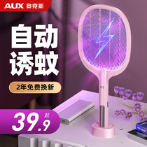 Aux electric mosquito swatter rechargeable household 2-in-1 fly swatter Lithium battery powerful electric mosquito shooting mosquito killer lamp
