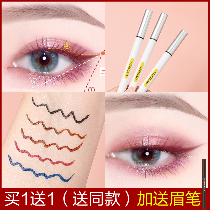 Little Odin eyeliner does not faint stain waterproof color beginner long-lasting very fine head brown white liquid pen