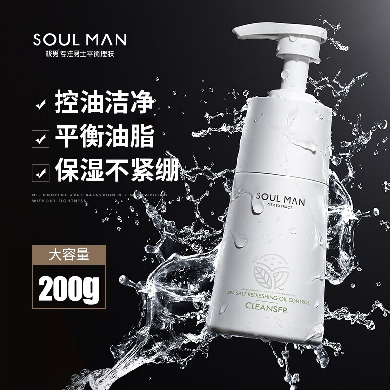Extreme men wash face milk rehydration moisturizing control oil acne deworming special face cleansing cream set men