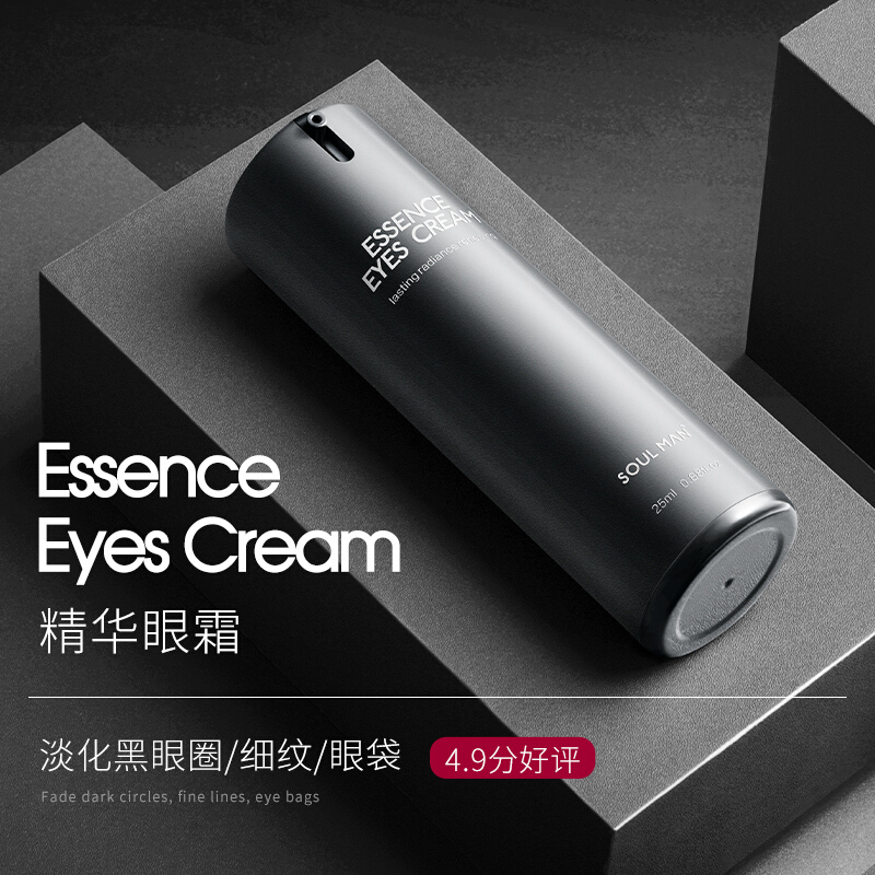 Mens eye cream to dilute the dark eye circle eye bag extremely male eye special essence collagen eye film with fine-grained fat grains