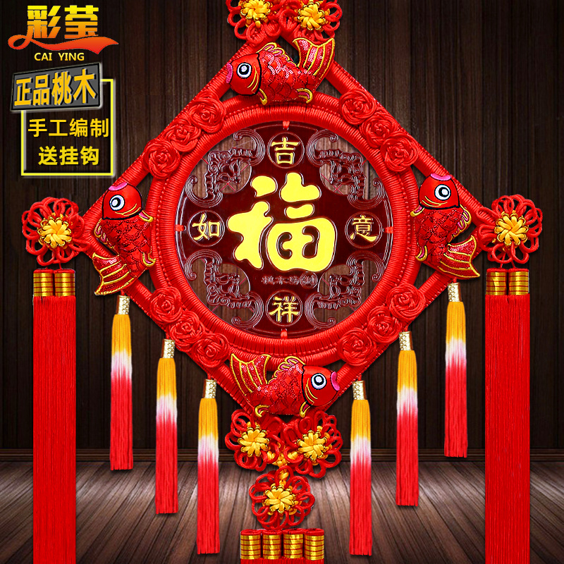 Chinese knot hanging decoration living room large mahogany Fute Chinese section Xuanguan Qiao move ping knot home decoration small pendant
