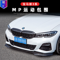 BMWs new 3-series G28 modified m340i fang front shovel modified MP surrounded by 脣 full of stars in the network M sports kit