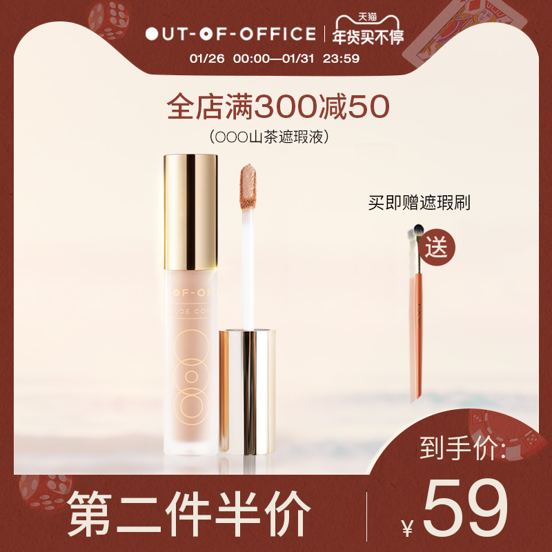 New product OUTOFOFFICE mountain tea concealer war pox stick cover acne print black eye circle calming modified acne muscle