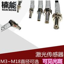 楠能 M3至M12微型红外漫反射对射激光开关光电传感器感应器厂家