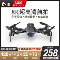 Drone children toys students long-range remote control small aircraft 4K HD professional aerial photography GPS aircraft