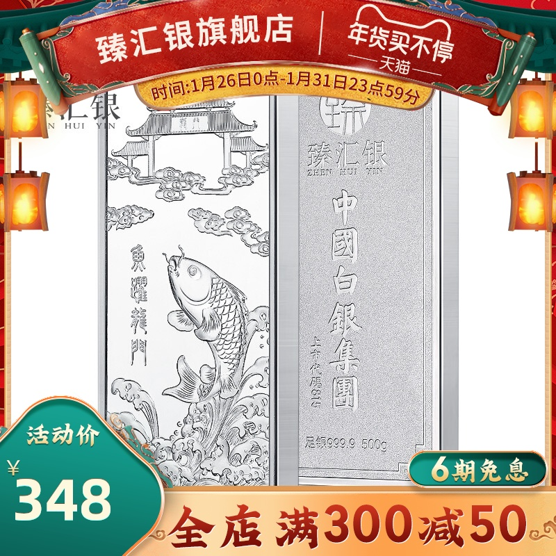 Yinhui Silver China Silver Technology Investment Silver Bar Solid Foot Silver 9999 Pure Silver Brick Silver Ingot Enterprise Custom Gifts