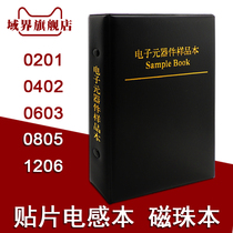 贴片电感本磁珠本0201 0402 0603 0805 1206叠层绕线电感本样品册