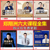 Zheng Xiangzhou Business model 199 course Capital positioning thinking 2999 equity investment complete set of video tutorials