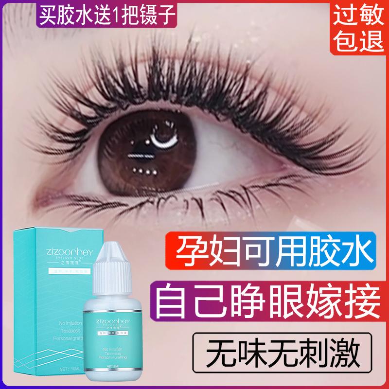 Your own eye-opening grafting eyelash glue without irritating ultra-stick long-lasting personal dedicated eyelashes implanted for pregnant women available