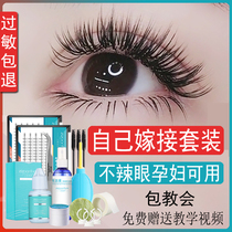 Beginners open their eyes to graft eyelashes set beauty eyelashes natural simulation to grow their own false eyelashes ultra-soft hair