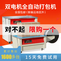 Automatic baler Electric plastic strapping Automatic hot melt fruit carton sealing machine Express e-commerce intelligent double motor belt machine Semi-automatic strapping machine Strapping machine Manual strapping machine