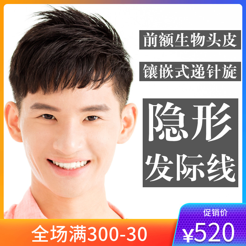 Wig Men's short hair replacement men's real hair on the top of the head