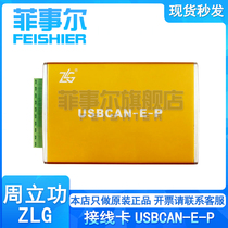 Zhou Ligong USB to CAN interface card CANopen master card USBCAN-E-P series conforms to CIA specification