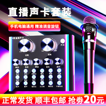 Ferry who live sound card singing mobile phone dedicated desktop computer general external escape artifact fast hand Network red outdoor anchor k song Microphone microphone voice recording equipment set v8