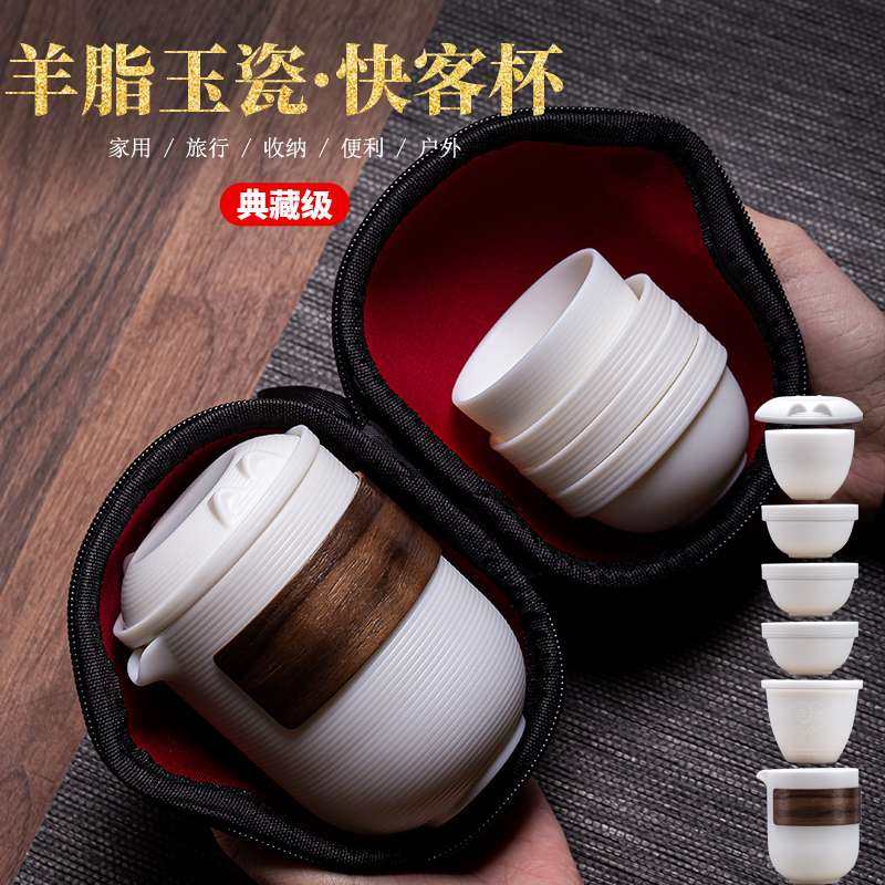 Sheep fat jade white porcelain express cup a pot of two cups of ceramic walnut anti-hot portable bag travel tea set family