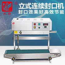 Yongchun 900 vertical sealing machine automatic film sealing machine continuous sealing machine aluminum foil sealing machine tea moon cake automatic sealing machine liquid sealing machine