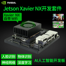 NVIDIA Jetson Xavier NX Development Kit AI Artificial intelligence comes with WiFi face recognition