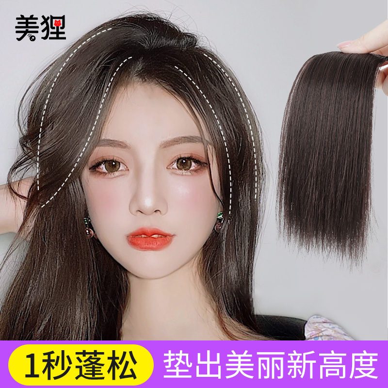 Wig pad, hair root patch, invisible and seamless, one-piece thickening on both sides, increasing hair volume, fluffer, head replacement
