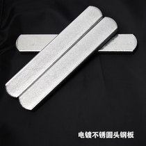 Electroplating stainless steel plate weight-carrying vest leggings with steel plate specification 15 x 2.5 x 0.6cm 0.2kg
