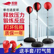 Home boxing speed ball does not pour out the ball reaction training equipment adult children Taekwondo sandbag sandbags