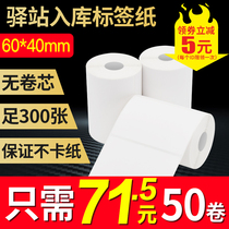 Express supermarket rookie station into the library label paper 60 x 40mm three anti-heating stickers express into the library label printing paper courier pick-up code pick-up code label printing stickers