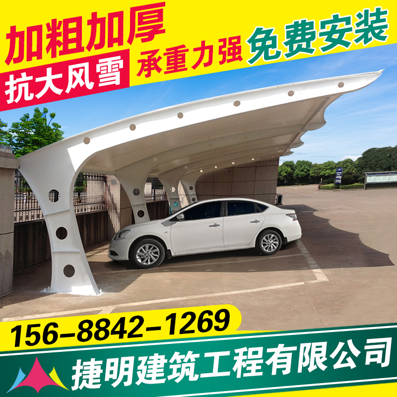 Membrane structure shed parking shed pull film charging pile car shed shade rain shed steel structure electric bicycle shed
