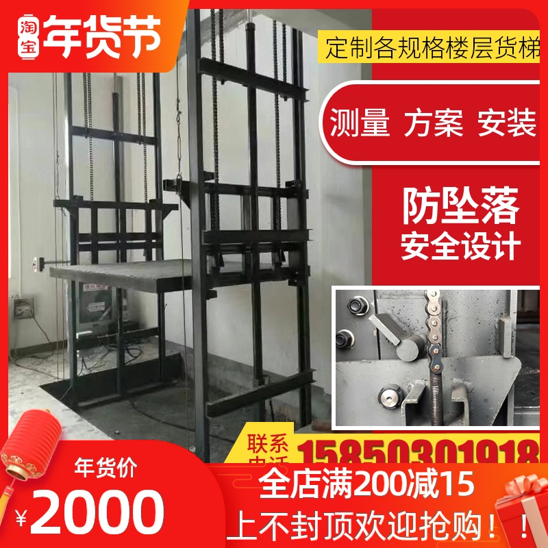 Cargo elevator warehouse lift flat plant electric hydraulic rail-type simple crash-proof small elevator