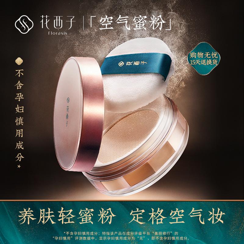 Huaxizi air honey powder loose powder powder womens long-lasting oil waterproof anti-sweat concealer not floating powder artifact
