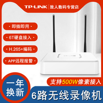 tplink wireless surveillance video recorder can pick up 5 million tp video NVR6 camera single-disk home wifi network hard disk 6TB storage recorder support network route socket