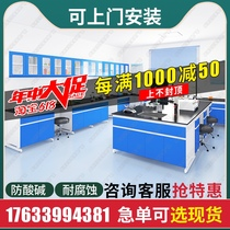 Steel wood test bench Laboratory workbench All steel central test side table Laboratory operating table Fume hood table
