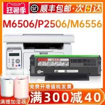 (С чипом)Подходит для тонер-картриджа Pento m6506 pd206 p2506 m6556nw m6606 тонер-картридж M6506NW Тонер P2506W