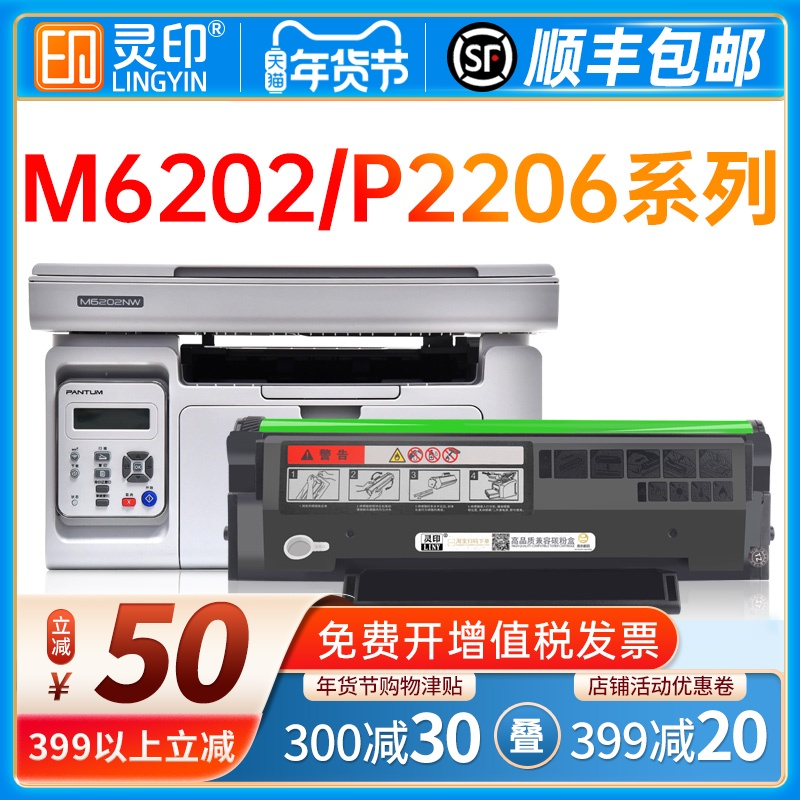 (with chip) suitable for Bentu m6202nw cartridge p2206nw cartridge PD213 easy to add powder m6202 toner cartridge toner cartridge P2206 laser printing machine cartridge