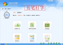 Jinshan Typing Pass 2016 go to the advertising version of Pinyin Wubi typing practice test game typing learning software