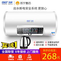 SAST Schenko energy-saving water heater electric household small water storage type i.e. fast hot bath shower 40 50 60 liter L