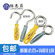 Yellow poncho plug nickel-plated sheep eye ring self-tapping screw hook ring iron hook iron question mark sheep horn hook