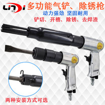 Lingdi gas shovel strong impact wind shovel pneumatic rust removal machine gas hammer gas cylinder 150 190 250 shovel brake piece