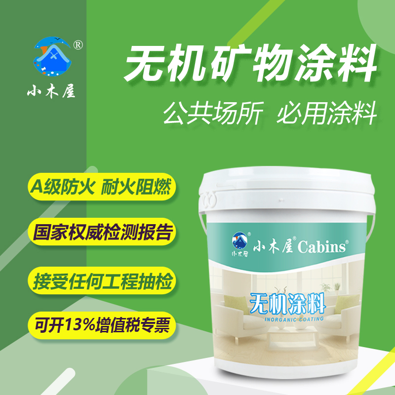 Cabin interior wall moisture-proof mold-proof inorganic fire-resistant mineral coating indoor A-grade fire resistance fuel paint
