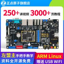 Zhengdian Atom ARM Linux development board Embedded I MX6ULL IMX6ULL is stronger than STM32 51