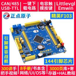 正点原子精英STM32F103ZET6 ARM开发板嵌入式学习套件强51单片机