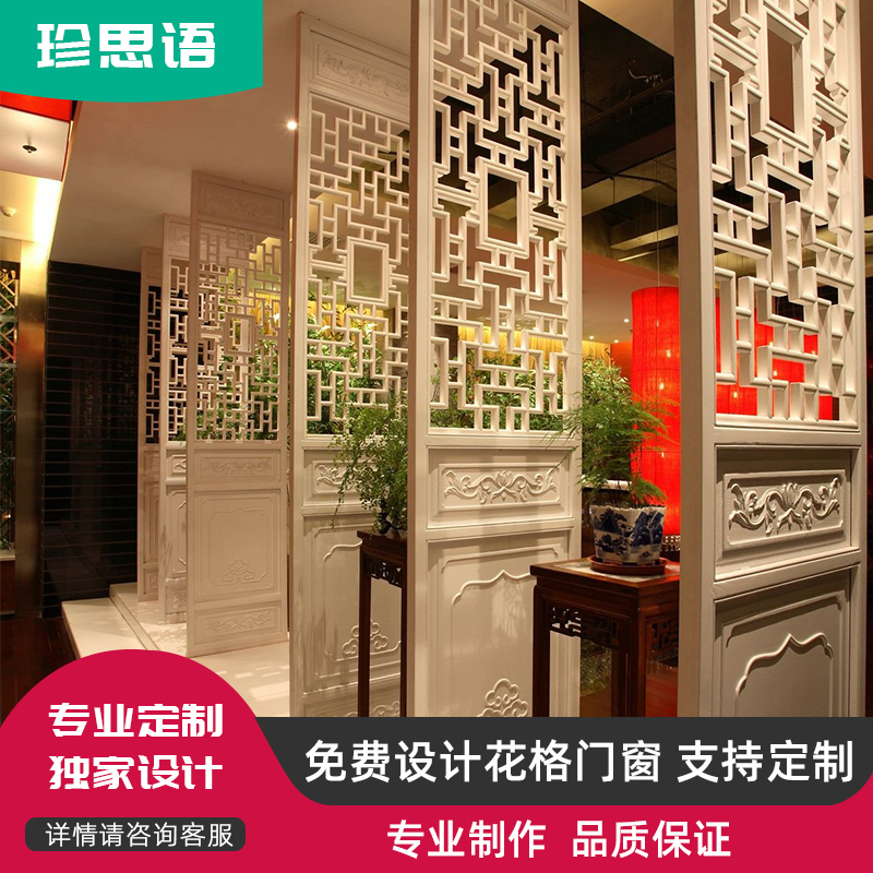 Dongyang wood carving screen solid wood flower grid air-style background wall antique doors and windows partition custom carved grille