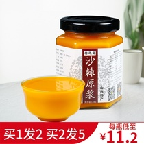 Sea buckthorn raw pulp wild plateau fresh sand hedgehog juice 100 tea powder without the addition of concentrated fruit oil drinks
