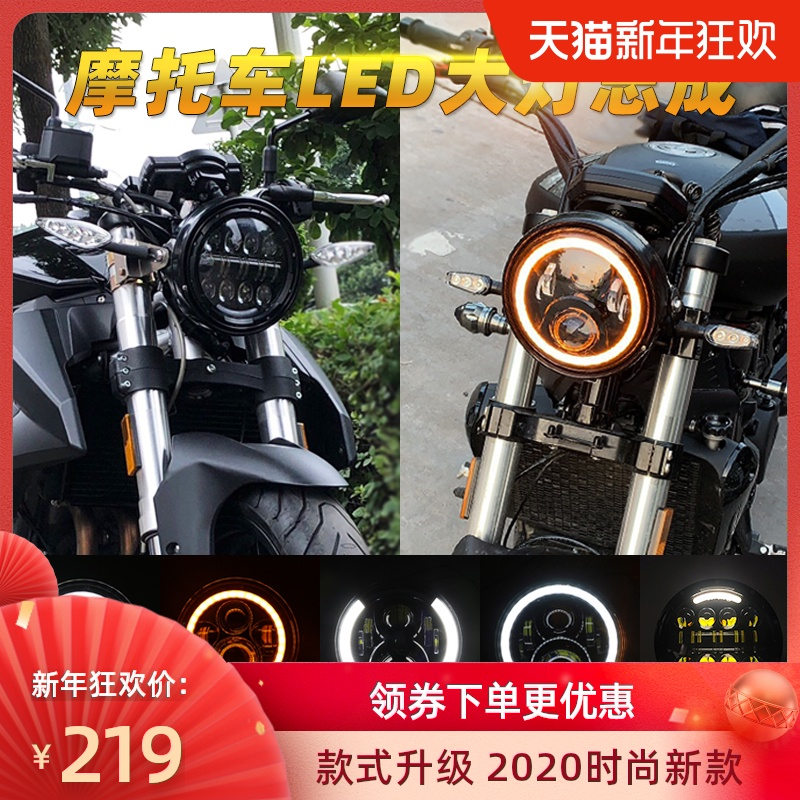 Suitable for Perini 502C living room lamp modification Huanglong 300 600LED lion cubs 500 Lifan V16 round headlights