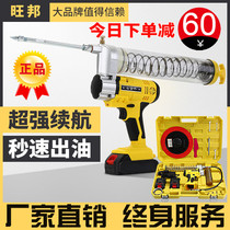 Wangbang two or three with electric grease gun Rechargeable automatic high voltage lithium battery oiler loose oil bullet oiling gun