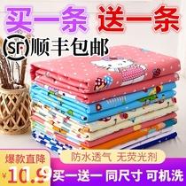 Anti-urinary pad baby waterproof washable 牀 1 .8m牀 size baby牀 single aunt menstrual protection pad