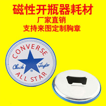 58MM magnet bottle opener material horse mouth ferromagnetic personality refrigerator paste supplies advertising small gifts 100 sets